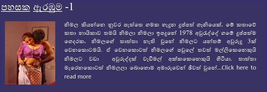 Sinhala Maru Katha